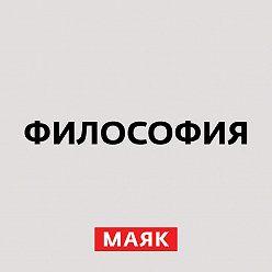 Творческий коллектив шоу «Объект 22» - Георг Вильгельм Фридрих Гегель. Феноменология духа