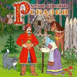 Сборник - Русские народные сказки (читает Вениамин Смехов)