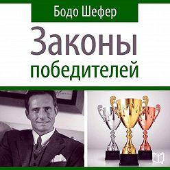 Бодо Шефер - Законы победителей