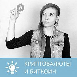 Петровна - Криптовалюты и Биткоин