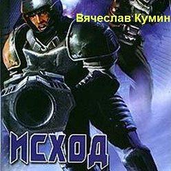 Вячеслав Кумин - Исход