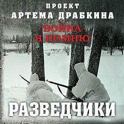 Артем Драбкин - Разведчики