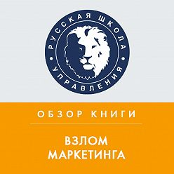 Дмитрий Мо - Обзор книги Ф. Бардена «Взлом маркетинга»