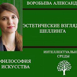 Александра Воробьева - Эстетические взгляды Шеллинга