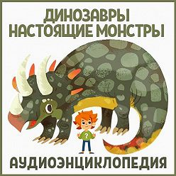 Неустановленный автор - Динозавры – настоящие монстры