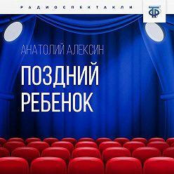Анатолий Алексин - Поздний ребенок