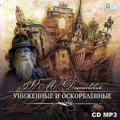 Федор Достоевский - Униженные и оскорбленные
