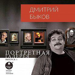 Дмитрий Быков - Портретная галерея. Выпуск 1