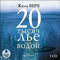 Жюль Верн - 20 тысяч лье под водой