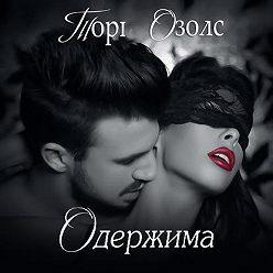 Тори Озолс - Одержимая