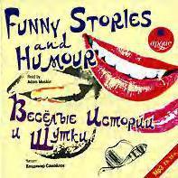 Коллектив авторов - Весёлые истории и шутки/Funny Stories and Humour