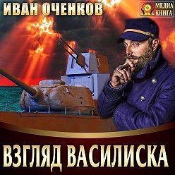 Иван Оченков - Взгляд василиска