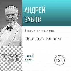 Андрей Зубов - Лекция «Фридрих Ницше»