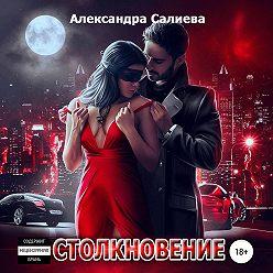Александра Салиева - Столкновение
