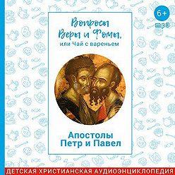 Радио Вера Журнал Фома - Апостолы Петр и Павел