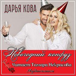 Дарья Кова - Новогодний конфуз