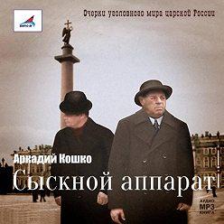 Аркадий Кошко - Сыскной аппарат