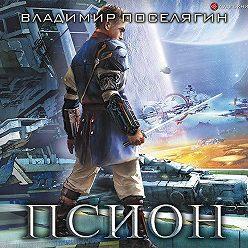 Владимир Поселягин - Псион