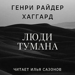 Генри Райдер Хаггард - Люди тумана