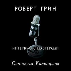 Роберт Грин - Интервью с мастерами. Сантьяго Калатрава