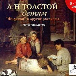 Лев Толстой - Толстой детям