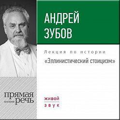 Андрей Зубов - Лекция «Эллинистический стоицизм»