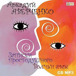 Аркадий Аверченко - Записки простодушного. Волчьи ямы