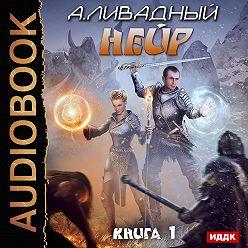 Андрей Ливадный - Нейр