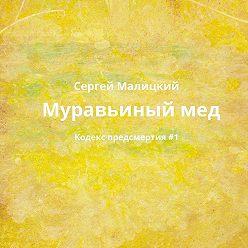 Сергей Малицкий - Муравьиный мед