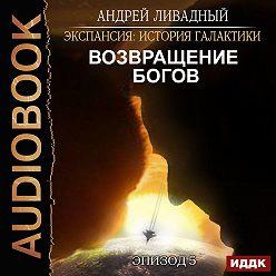 Андрей Ливадный - Возвращение Богов