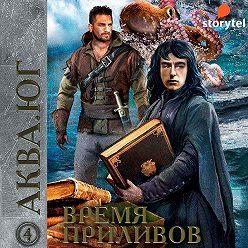Эльдар Сафин - Аква 4. Время приливов