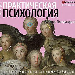 Виктор Пономаренко - Практическая психология. Изучение индивидуальных различий