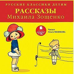Михаил Зощенко - Русские классики детям: Рассказы Михаила Зощенко