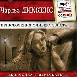 Чарльз Диккенс - Приключения Оливера Твиста (сокращенный пересказ)