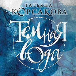 Татьяна Корсакова - Темная вода