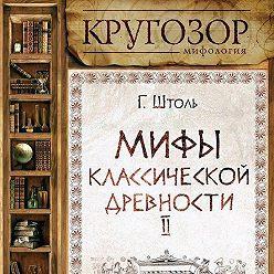 Генрих Штоль - Мифы классической древности. Заложники любви