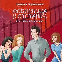 Галина Куликова - Гарем покойников