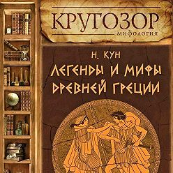Николай Кун - Легенды и мифы Древней Греции. Выпуск I