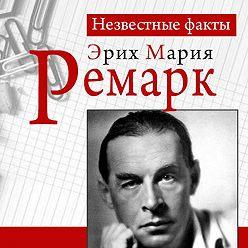 Петер Герхард - Ремарк. Неизвестные факты