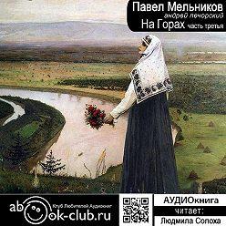 Павел Мельников-Печерский - На горах. Часть 3