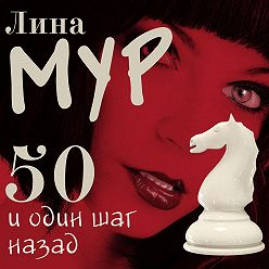 Лина Мур - 50иодин шаг назад