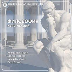 """Дмитрий Носов - 1.6 Концепция """"осевого времени"""""""