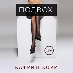 Катрин Корр - Подвох