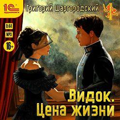 Григорий Шаргородский - Видок. Цена жизни