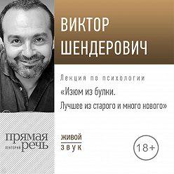 Виктор Шендерович - Лекция «Изюм из булки. Лучшее из старого и много нового»