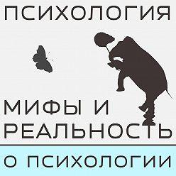 Александра Копецкая (Иванова) - Направления в психологии