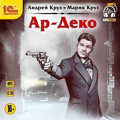 Андрей Круз - Ар-Деко