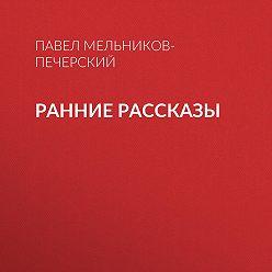 Павел Мельников-Печерский - Ранние рассказы