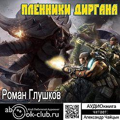 Роман Глушков - Пленники Диргана
