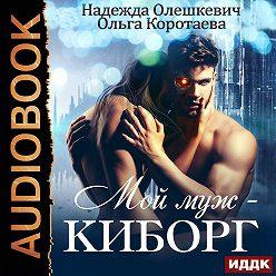 Ольга Коротаева - Мой муж – киборг